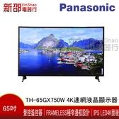 *~新家電錧~*【Panasonic國際 TH-65GX750W 】65吋4K聯網液晶顯示器 【實體店面】