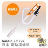 日本代購 Koshin 電動 自動 加油槍 煤油暖爐 燃料桶 適用 油槍 加油 日本原裝
