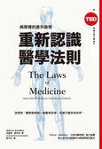 (二手書)重新認識醫學法則(TED Books系列):病房裡的意外發現