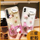 三星 S10 S10e S10+手機殼 S9+ S8+ Note8 Note9軟殼 S7 Edge Note5手機殼親愛的熱愛的同款兔子流沙殼