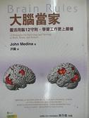 【書寶二手書T2/心理_BO3】大腦當家_John Medina , 洪蘭