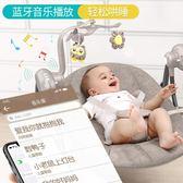 電動搖搖椅寶寶搖籃躺椅哄娃神器哄睡新生兒安撫椅  創想數位DF