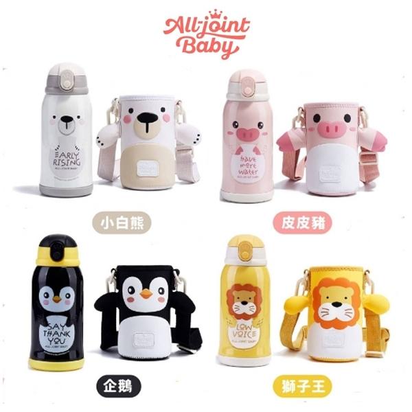 All-joint 動物王國保溫瓶600ml (獅子/企鵝/白熊/皮皮豬)