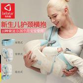 嬰兒背帶 新生兒橫抱初生兒寶寶背帶夏季透氣嬰兒多功能腰凳抱娃神器抱抱托 JD【全館九折】