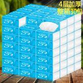 【新年鉅惠】抽紙整箱30包雪亮家庭裝4層抽取式面巾衛生紙巾家用餐巾紙抽