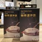 【沐湛咖啡】萃濾 咖啡易沖袋 濾沖袋 1...