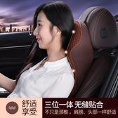 汽車頭枕護頸枕靠墊靠枕記憶棉頸椎安全車內車載車用枕頭脖子「摩登大道」