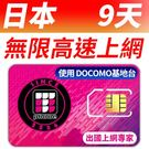 【TPHONE上網專家】日本DOCOMO...