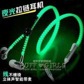 金屬夜光拉鍊耳機入耳式手機通用線控熒光耳機帶麥2   泡芙女孩輕時尚