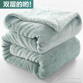 雙層毛毯加厚珊瑚絨單人雙人毯子冬季床單法蘭絨午睡沙髪蓋毯  居樂坊生活館YYJ