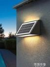 太陽能燈 太陽能戶外壁燈防水樓梯過道簡約室外別墅民宿外墻燈庭院陽台壁燈 MKS阿薩布魯