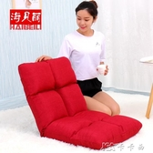 懶人沙發 懶人沙發榻榻米可折疊單人床上電腦椅宿舍小沙發日式靠背椅YYJ 卡卡西