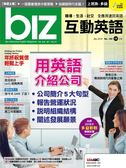 biz互動英語(互動光碟版)12月號/2018 第180期
