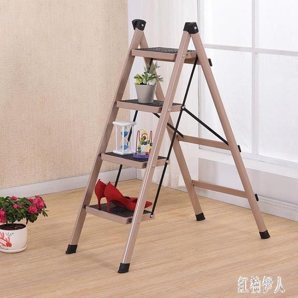 家用折疊四步梯踏板梯子家用折疊梯室內登高人字梯鐵梯 aj8382『紅袖伊人』