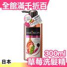 日本 Hair Recipe 草莓薄荷清...
