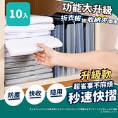 【家適帝】防塵秒速摺衣板收納夾 (10入組)摺衣收納板*10