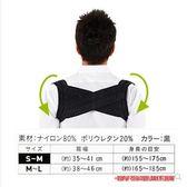 挺背肩膀肩部矯姿帶背背夾成人防止駝背矯正帶直腰神器男隱形日本 限時兩天滿千88折爆賣