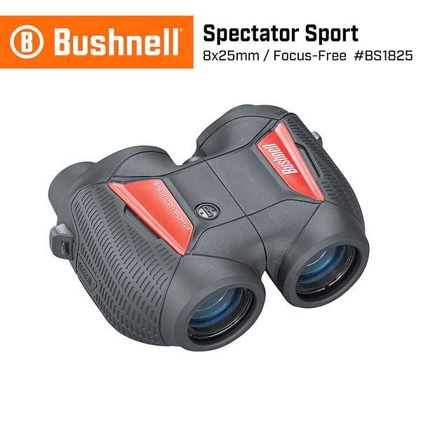 【美國 Bushnell 倍視能】Spectator Sport 觀賽系列 8x25mm 輕便型免調焦雙筒望遠鏡 BS1825 (公司貨)