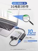 電腦集線器usb3.0擴展器轉接頭筆記本臺式電腦外接口hub一拖四榮耀 新品