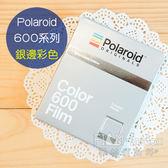 菲林因斯特《 600 銀邊彩色相紙 》Polaroid 寶麗萊 Originals 600 系列專用 底片