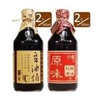 【台灣源味本舖】豆油伯紅麴醬油x2+缸底醬油x2