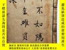 二手書博民逛書店罕見明末或清代初期木刻本《詩經離句襯解》卷6-7一冊全Y77635