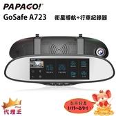 PAPAGO GoSafe A723 後視鏡 行車記錄器+7吋WIFI聲控衛星導航