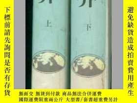 二手書博民逛書店罕見悲慘世界(上下全)1版1印品佳--012Y12980 &lt