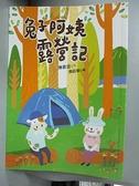 【書寶二手書T5/兒童文學_GEP】兔子阿姨露營記_陳素宜