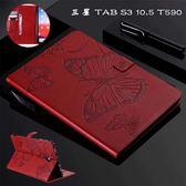 壓花 三星 Galaxy Tab S3 10.5 T590 T595 蝴蝶平板皮套 t590 錢包款 插卡 支架 防摔 保護套 保護殼