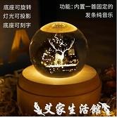 音樂盒麋鹿水晶球音樂盒八音盒網紅教師節少女心禮物ins風臺燈音響 艾家