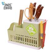 多功能塑料廚房收納架筷子籠刀架組合瀝水架可掛壁置物架  ys523『毛菇小象』