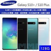 三星 SAMSUNG S10 + / S10 Plus SM-G975 6.4吋 8G/128G IP68防水塵等級 臉部解鎖 4100mAh 智慧型手機