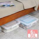 特惠-《真心良品》水晶雙掀式床下扁收納箱35L(6入)