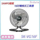 SAMPO聲寶16吋機械式工業扇SK-VG16F【德泰電器】