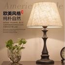檯燈 台燈臥室床頭燈北歐美式客廳現代簡約...