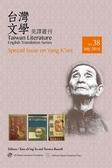 (二手書)台灣文學英譯叢刊(No.38):楊逵專輯