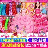 (百貨週年慶)玩具芭比娃娃套餐大禮盒女孩公主30元以下別墅單個城堡洋娃娃