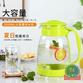 大容量玻璃耐高溫涼白開水杯茶壺家用冷水壺【福喜行】