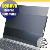 【Ezstick】Lenovo IdeaPad 330S 15 IKB 筆記型電腦防窺保護片 ( 防窺片 )