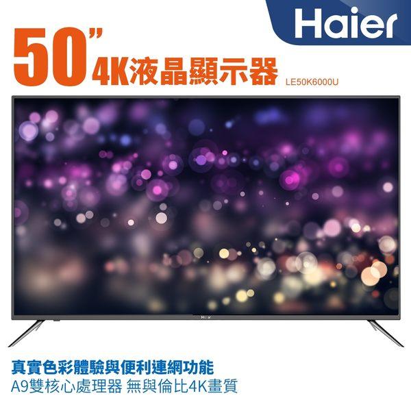 預購中 Haier 海爾 50吋 UHD LED 液晶電視 顯示器+視訊卡 50K6000U LE50K6000U HDR 4K 60HZ