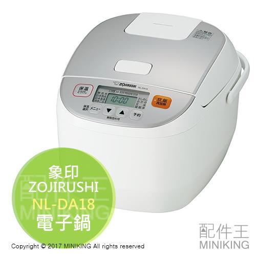 【配件王】日本代購 象印 ZOJIRUSHI NL-DA18 電子鍋 電鍋 飯鍋 黑厚釜 內蓋可拆洗 10人份