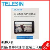 TELESIN HERO 8 鏡頭/螢幕保護貼 套裝二入組  適用 HERO8 可傑