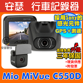 Mio C550+A30=C550D【送32G+C10後支+拭鏡布】前後雙鏡 行車紀錄器 行車記錄器
