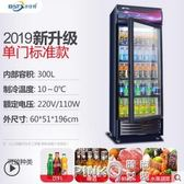 冰仕特飲料櫃商用保鮮冰箱立式單門大容量超市冷櫃冰櫃冷藏展示櫃CY  【PINKQ】