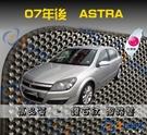 【鑽石紋】07年後 Astra 腳踏墊 / 台灣製造 工廠直營 / astra海馬腳踏墊 astra腳踏墊 astra踏墊