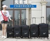 行李箱 行李箱男大容量學生拉桿箱牛津布密碼旅行箱 米家WJ