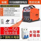 新能量315400雙電壓220v380v兩用自動家用小型全銅工業級電焊機 220vNMS名購居家