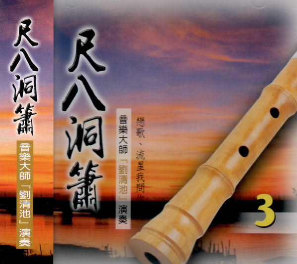 尺八洞簫 第3輯 CD 劉清池 演奏 (音樂影片購)