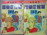 【書寶二手書T6/漫畫書_NSB】婚變症候群_1&2集合售_石板啟